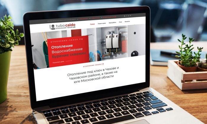 Сайт компании Tubo Caldo – отопление в Чехове
